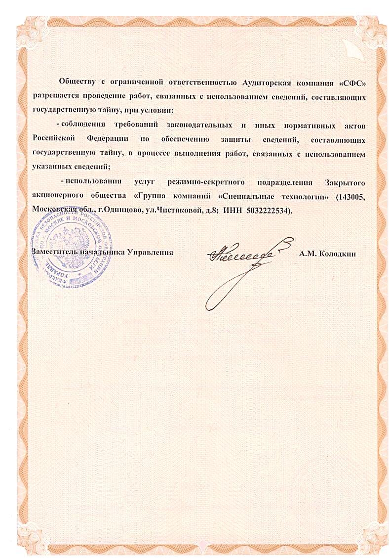 FSB2.jpg
